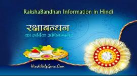 रक्षाबंधन rakshabandhan information in hindi