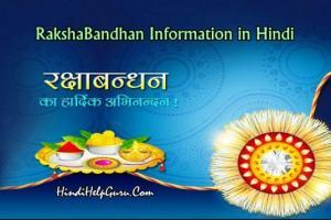 रक्षाबंधन rakshabandhan information in hindi