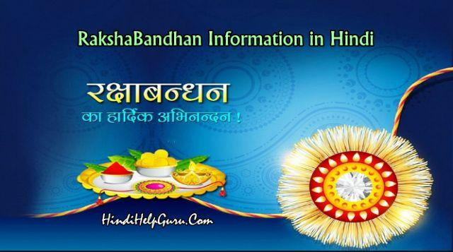 rakshabandhan information in hindi