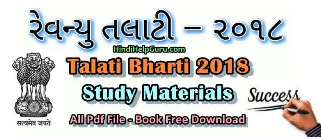Talati Bharti 2019 Study Materials and Exam Syllabus Book Pdf