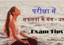 exam me safalata ke mantra upay