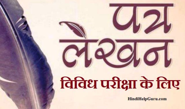 patra lekhan in hindi exam latter