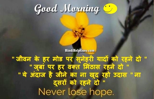 Good Morning status shayari hindi