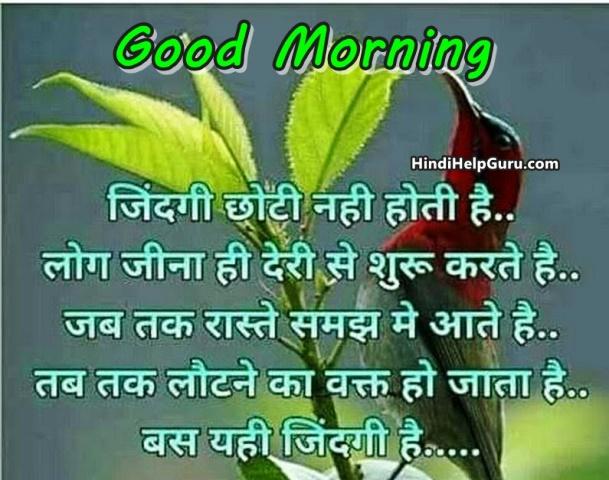 good morning suvichar shayari