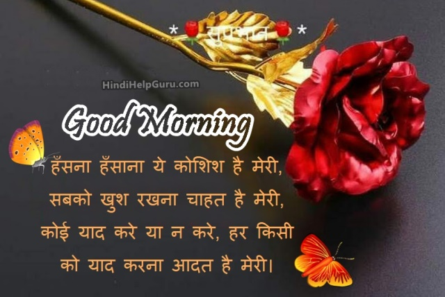 1000 Good Morning Shayari In Hindi Status Wishes