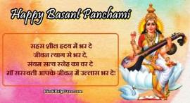 Basant Panchami Status Videos