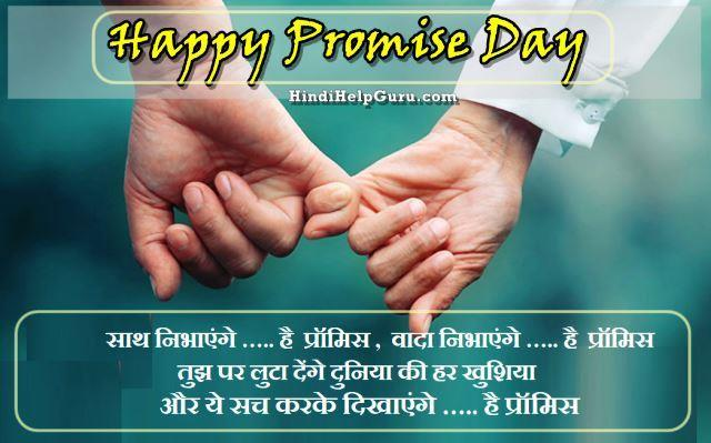 Promise Day Status Videos