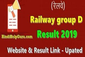 Railway group d result