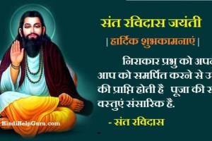 Sant Ravidas Status shayari Wishes Quotes
