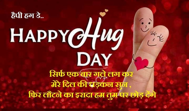 Hug Day Status Videos free download