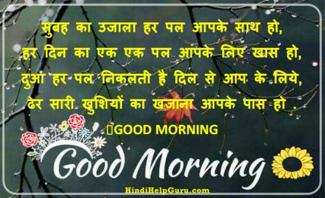 Good Morning wishes for girlfriends