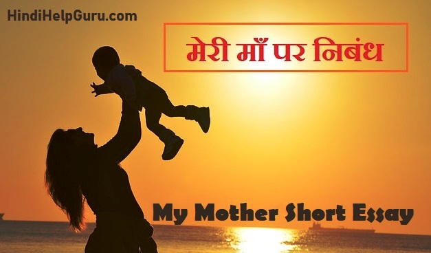 my Mother essay hindi