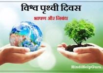 पृथ्वी दिवस पर भाषण world earth day speech Nibandh