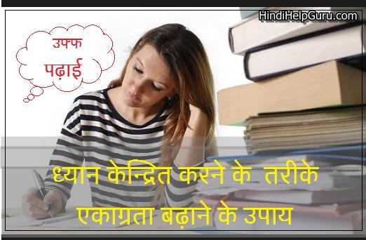 ध्यान केन्द्रित कैसे करे akagrata badhane ke upay