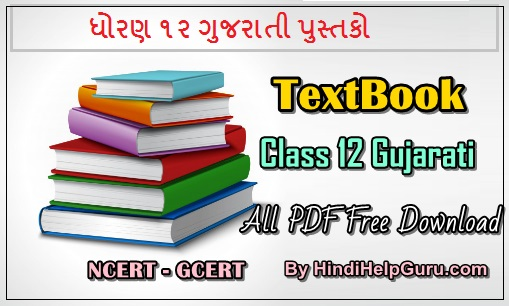 NCERT Textbook Class 12 Gujarati Medium pdf free download