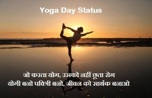 Yoga Day Status Shayari sms wisesh