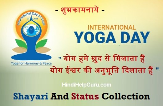 Yoga day WhatsApp status sms wishes