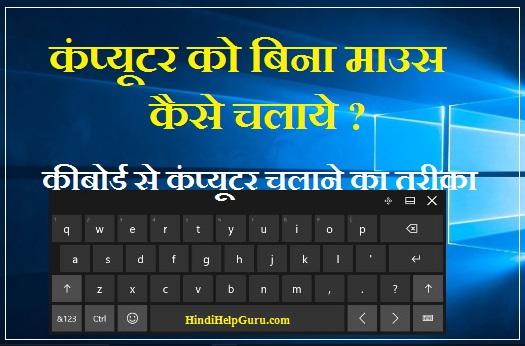 computer ko bina mouse kaise chalaye hindi jankari