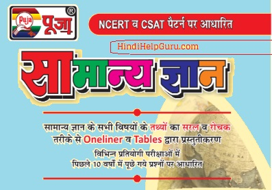 Samanya Gyan full pdf free hindi best book for general knowledge