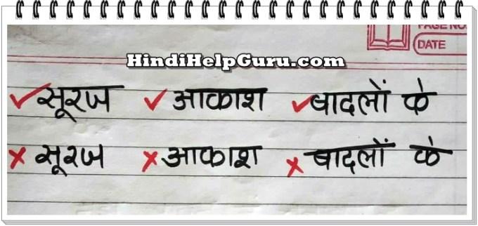 राइटिंग सुधारने का तरीका Line shirorekha ke sath likhne ka tarika