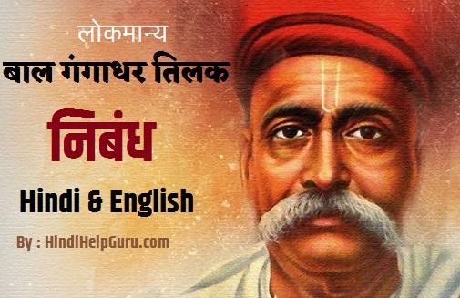 बाल गंगाधर तिलक पर निबंध - Bal Gangadhar Tilak essay