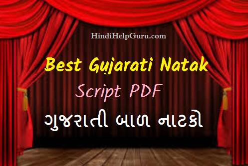 New Best Latest Gujarati Natak Script pdf Free Download