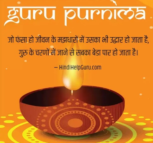Guru Purnima 2019 New Quotes English Hindi