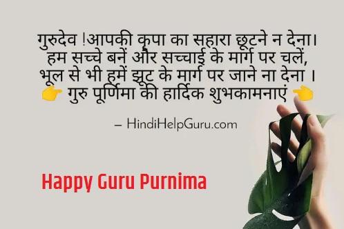 Guru Purnima Best Shayari