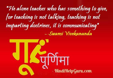 Guru Purnima Quotes by Swami Vivekananda गुरु पूर्णिमा की शुभकामनाएं