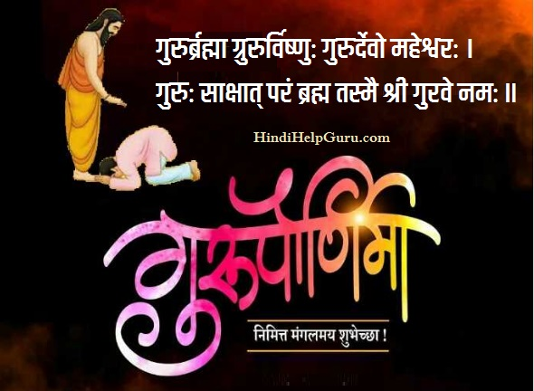 guru purnima marathi wishes status quotes images