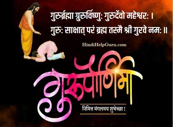 Guru Purnima Marathi Wishes, Happy Guru Purnima Shayari Marathi Status