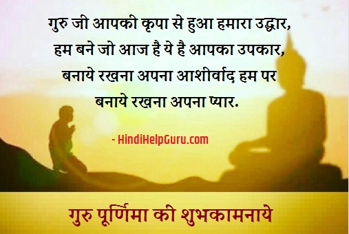 Hindi Whatsapp Status For Guru Purnima pic