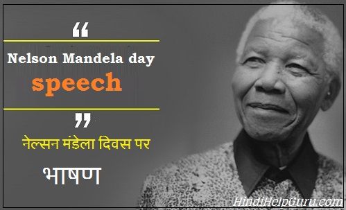 Nelson Mandela day speech in Hindi And English bhashan hindi me