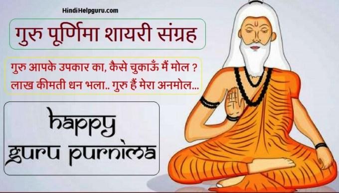 गुरु पूर्णिमा शायरी happy Guru Purnima shayari in hindi
