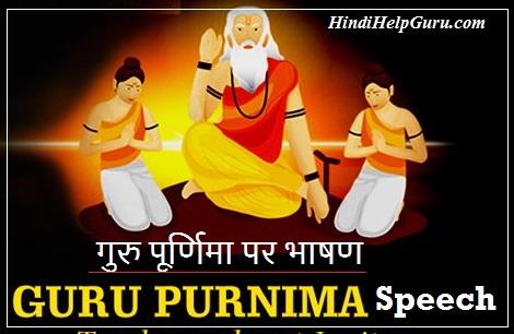 गुरु पूर्णिमा पर भाषण  guru purnima 2019 speech script in hindi new latest