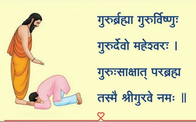 guru purnima par shayari photo images, status