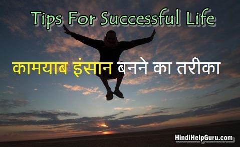 कामयाब इंसान कैसे बने tips for Successful life hindi