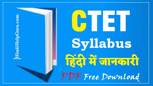 CTET Syllabus in Hindi pdf information