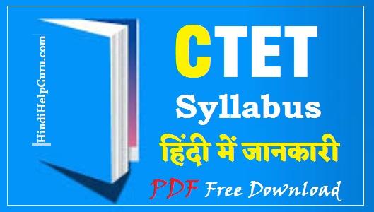 CTET Syllabus in Hindi pdf information