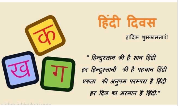 Happy Hindi Diwas Whatsapp Status Video Download