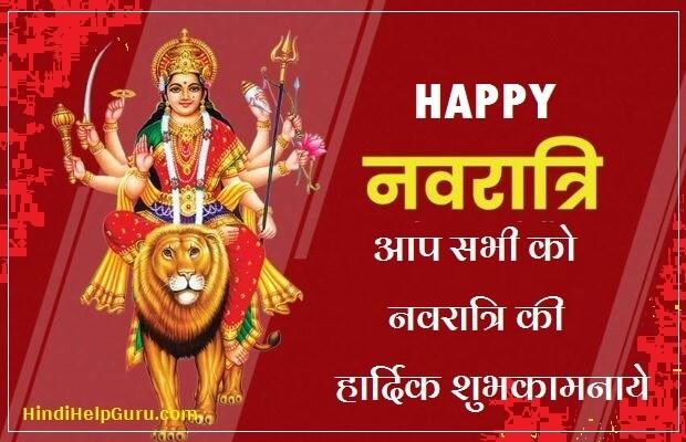 नवरात्रि की हार्दिक शुभकामनाएं shayari sms status wishe message image photos