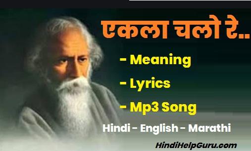 एकला चलो रे मीनिंग hindi me  - Ekla Chalo re meaning Hindi marathi song mp3 lyrics pdf free download