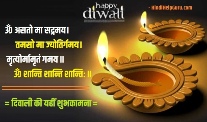 Happy Diwali Sandesh Images Shayari