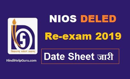 Nios Deled Re-exam 2019 exam sedule fees paymet date  sheet