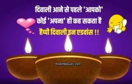 advance diwali wishes images photos hd shayari