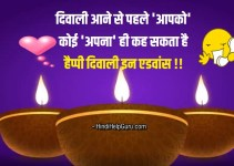 advance diwali wishes images photos hd shayari