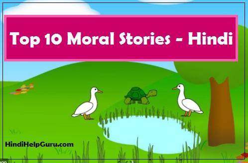 Top 10 Moral Stories hindi for children kids ki kahaniya