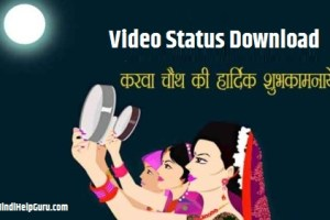 karwa chauth 2019 status shayari video
