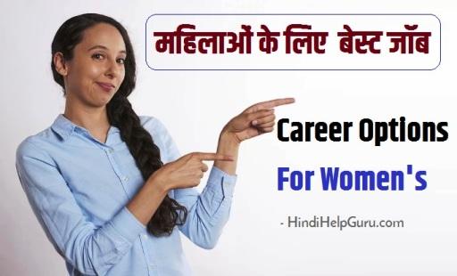 mahilaye kaun si job kar sakti  hai, best job naukari for girls in india Career Options For Women's