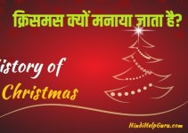 history-of-christmas-in-hindi-jankari hindi